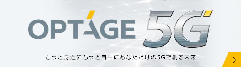 OPTAGE 5G
