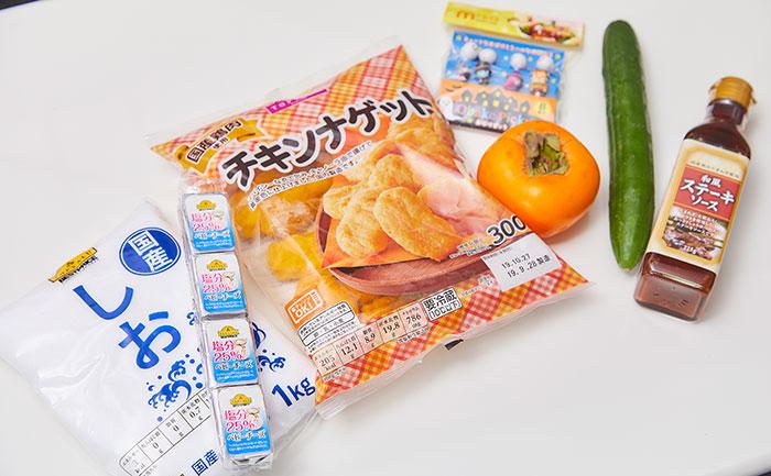 ハロウィン♬秋のナゲット♥ピンチョス の材料