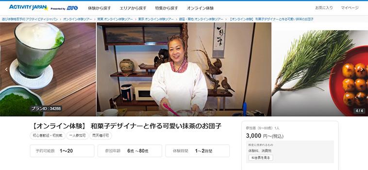 【オンライン体験】和菓子デザイナーと作る可愛い抹茶のお団子-画像_01