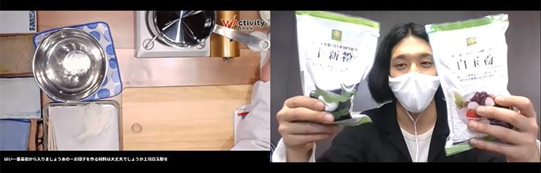 【オンライン体験】和菓子デザイナーと作る可愛い抹茶のお団子-画像_04