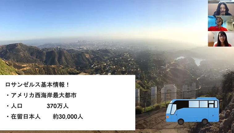ロサンゼルス基本情報