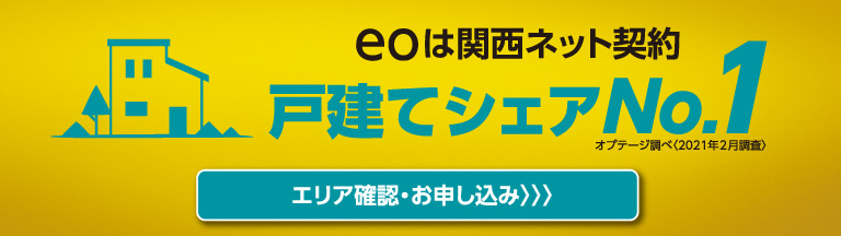 eoは関西ネット契約 戸建てシェアNo.1 オプテージ調べ(2021年2月調査) エリア確認・お申し込み へのリンク